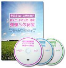 Seminar DVD