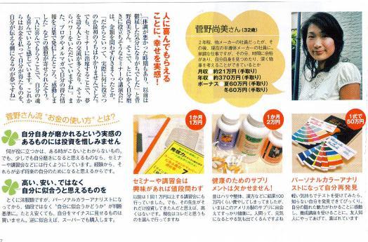 Naomi Sugano Say Magazine