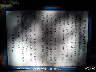 戸田観音29