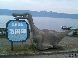池田湖看板1