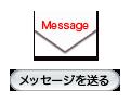 メールはこちらへ