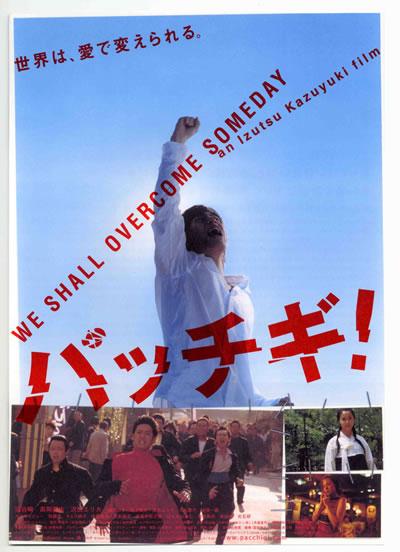 井筒和幸監督『パッチギ!』(200...
