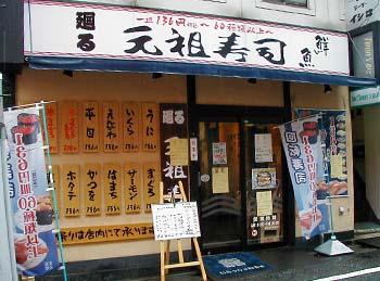 元祖寿司1