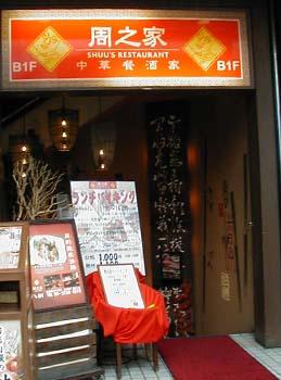 中華『周之家』 自由が丘店