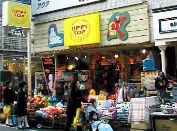 0bde5ad3625e5 アメリカ輸入子供服とおもちゃ、雑貨専門店『TIPPY TOP』