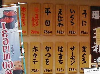 元祖寿司(回転寿司)