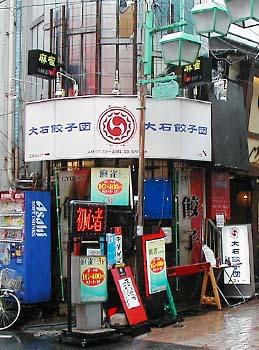 大石餃子団/餃子専門店1