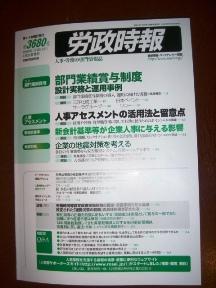 060623shuzai-2
