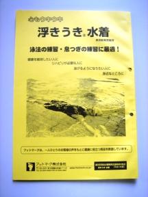 060807titeki-suiei-1