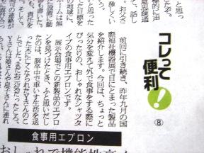 070129hokkaidou-sinbun-1