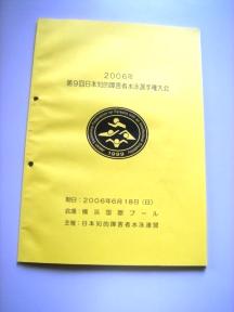 060807titeki-suiei-2