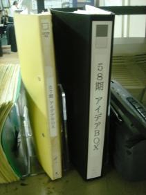 070524aidea-box-3