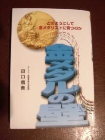 060418kinmedaru-no-kabe