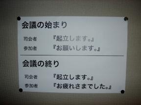 060413kaigino-hajimeto-owari(2)