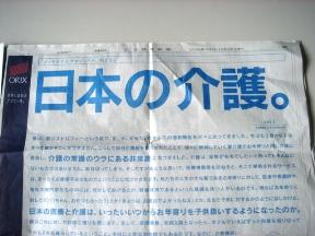070126kaigo-2