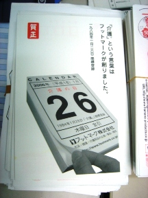 070126kaigo-3