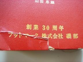 060818kokugo-jiten-1