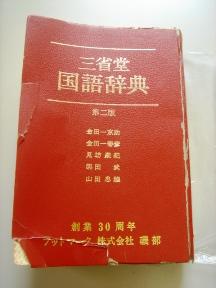 060818kokugo-jiten-3