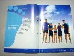 070125school-katarogu-3