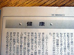 070326sinbun-3