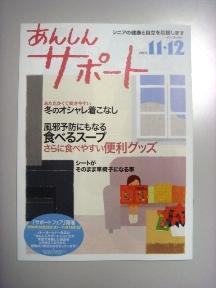 061102yokado-2
