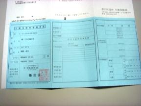 060803kaigo-hokenshou