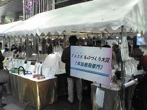 070111monodukuri-taishou-2