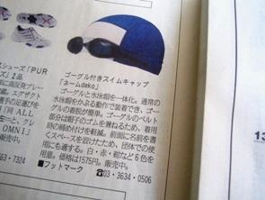 070405sankei-sinbun-1