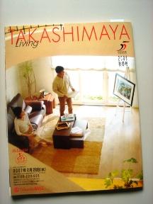 061104takasimaya-1