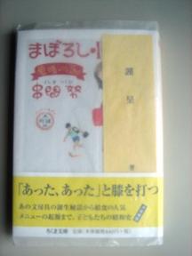 060826maborosi-shougakkou-1
