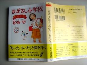060826maborosi-shougakkou-3