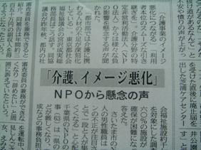 070607kaigo-sinbun-1