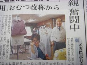 070530asahi-sinbun-1