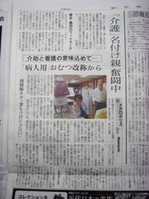 070530asahi-sinbun-2