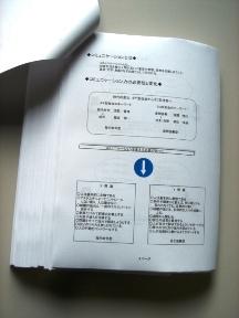 070203kenkyukai-4