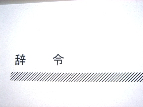 060821jirei-1