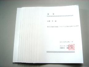 060821jirei-2