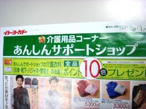 061211yo-kado-2