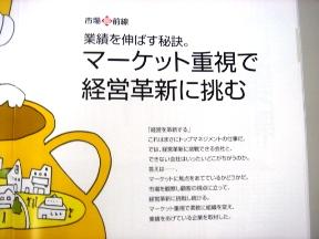 060914zassi-shuzai-1