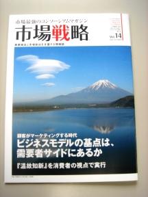 060914zassi-shuzai-2