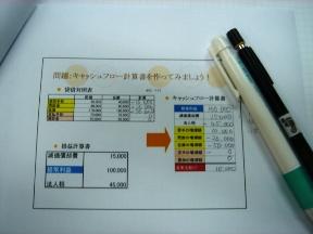 070223manaboukai-keiribu-1