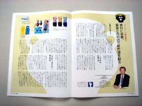 060914zassi-shuzai-4