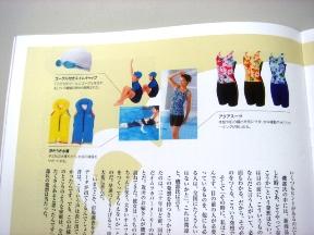 060914zassi-shuzai-5