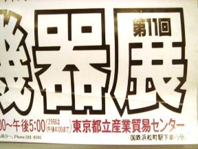 060527hukusi-kikiten(1)