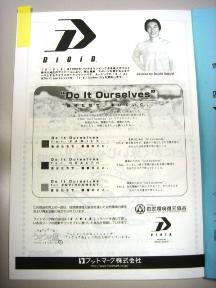 060810suiei-taikai-4