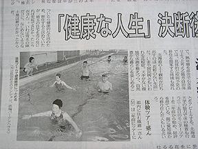 070521kenkou-pool
