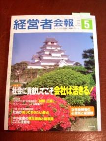 060502keieisha-kaihou(2)