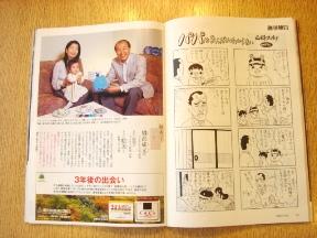061009shuukanasahi-4