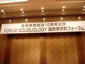070113dougu-gakkai-1