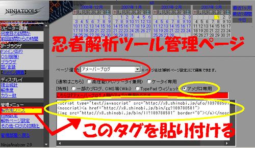忍者アクセス解析 shinobi.jp